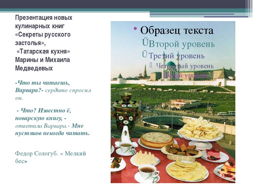 Презентация новых кулинарных книг «Секреты русского застолья», «Татарская кух...
