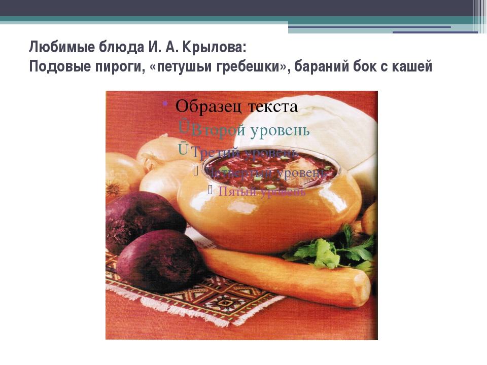 Любимые блюда И. А. Крылова: Подовые пироги, «петушьи гребешки», бараний бок...
