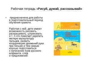 Рабочая тетрадь «Рисуй, думай, рассказывай» предназначена для работы вподгот