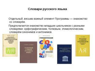 Словари русского языка Отдельный, весьма важный элемент Программы — знакомств
