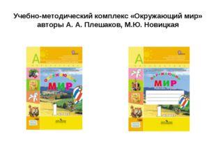 Учебно-методический комплекс «Окружающий мир» авторы А. А. Плешаков, М.Ю. Нов