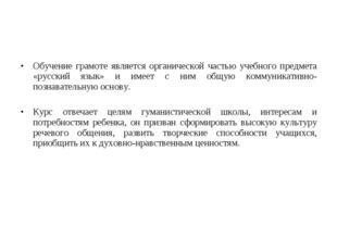 Обучение грамоте является органической частью учебного предмета «русский язык