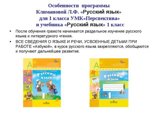 Особенности программы Климановой Л.Ф. «Русский язык» для 1 класса УМК«Перспек...