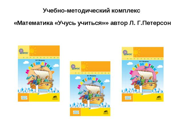 Учебно-методический комплекс «Математика «Учусь учиться»» автор Л. Г.Петерсон