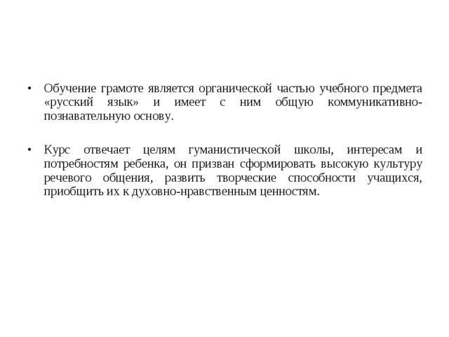 Обучение грамоте является органической частью учебного предмета «русский язык...