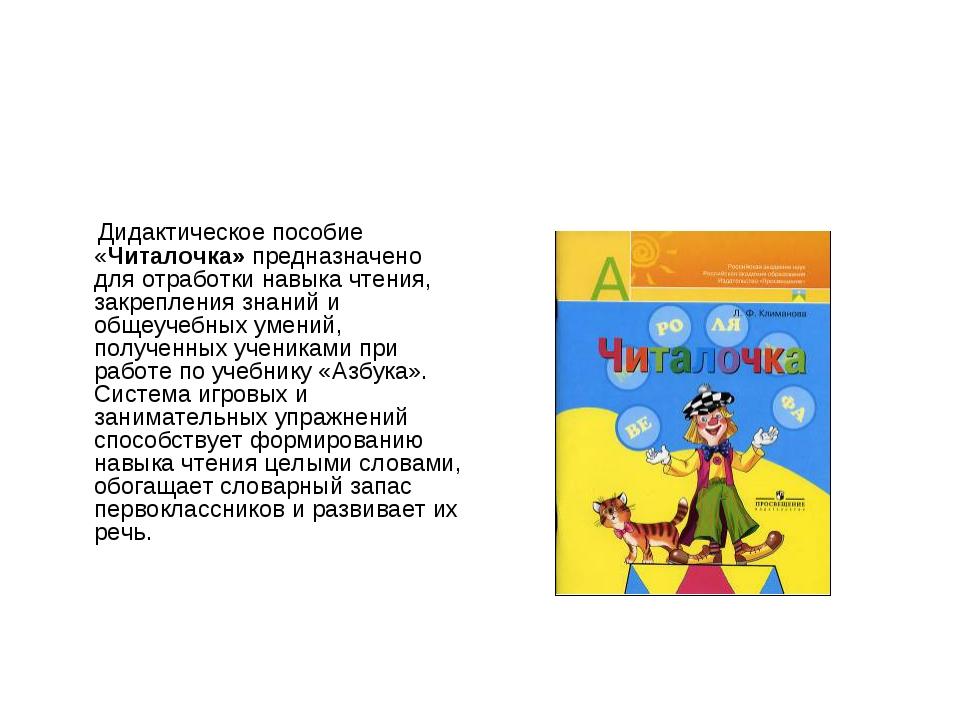 Дидактическое пособие «Читалочка» предназначено для отработки навыка чтения,...