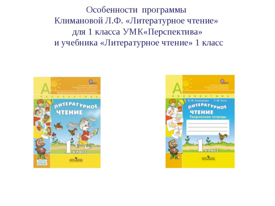 Особенности программы Климановой Л.Ф. «Литературное чтение» для 1 класса УМК«...