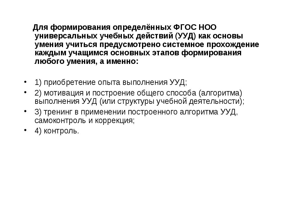Для формирования определённых ФГОС НОО универсальных учебных действий (УУД)...