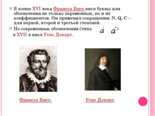 В конце ХVI века Франсуа Виет ввел буквы для обозначения не только переменных