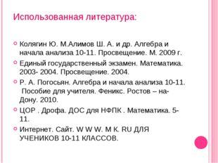 Использованная литература: Колягин Ю. М.Алимов Ш. А. и др. Алгебра и начала а