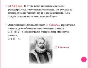 4) XVI век. В этом веке понятие степени расширилось: его стали относить не то