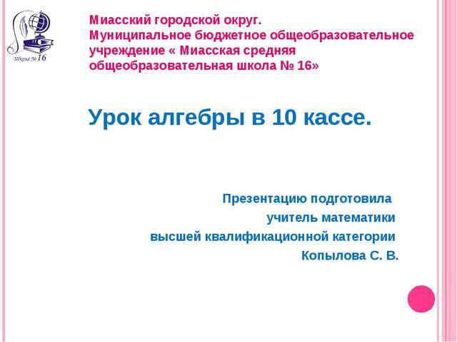 Миасский городской округ. Муниципальное бюджетное общеобразовательное учрежд...