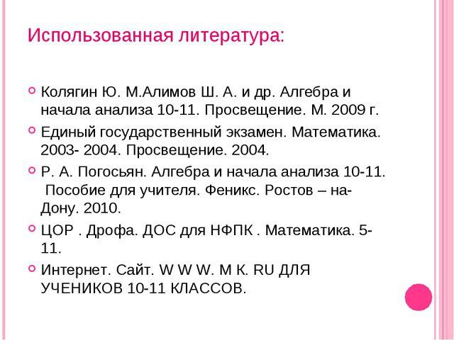 Использованная литература: Колягин Ю. М.Алимов Ш. А. и др. Алгебра и начала а...