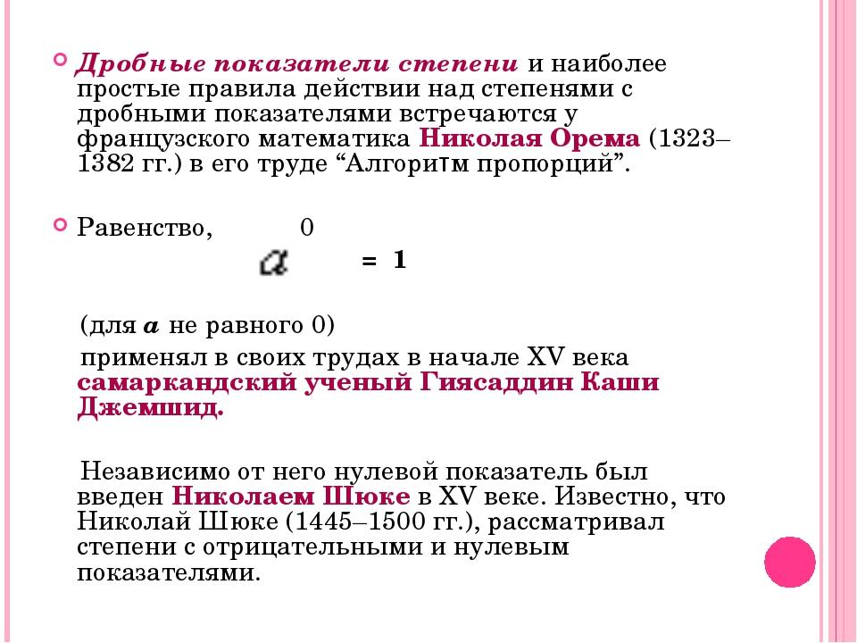 Дробные показатели степени и наиболее простые правила действии над степенями...