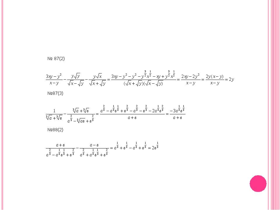 № 87(2) №87(3) №88(2)