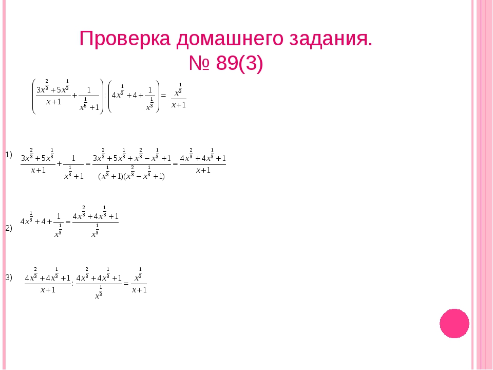 Проверка домашнего задания. № 89(3) 1) 2) 3)