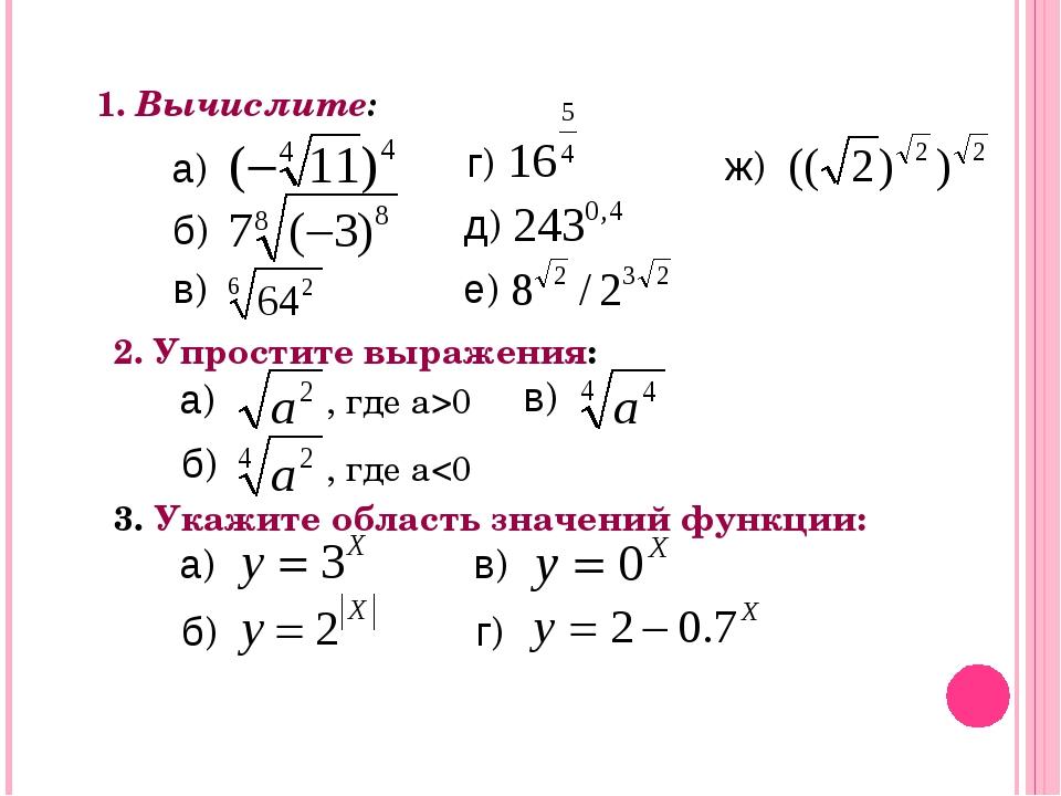 1. Вычислите: а) б) в) г) д) е) ж) 2. Упростите выражения: а) , где а>0 б) ,...