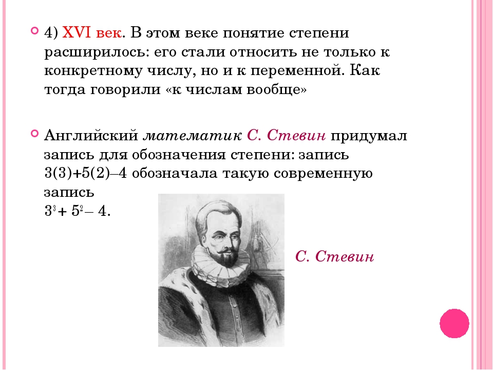 4) XVI век. В этом веке понятие степени расширилось: его стали относить не то...