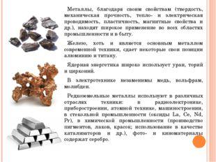 Металлы, благодаря своим свойствам (твердость, механическая прочность, тепло-