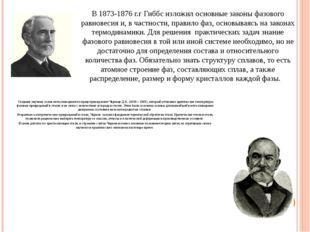 Создание научных основ металловедения по праву принадлежит Чернову Д.К. (183
