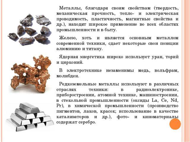 Металлы, благодаря своим свойствам (твердость, механическая прочность, тепло-...