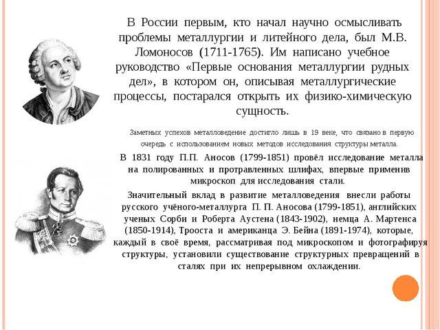 В России первым, кто начал научно осмысливать проблемы металлургии и литейно...
