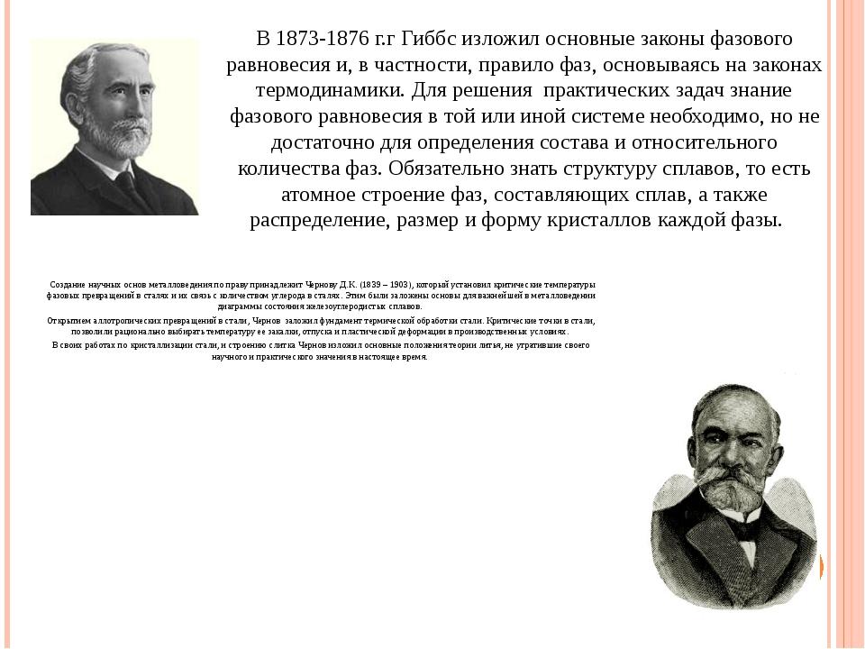 Создание научных основ металловедения по праву принадлежит Чернову Д.К. (183...