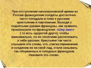 Лето 1812года. В поместье отставного майора Азарова приезжает гусарский пору