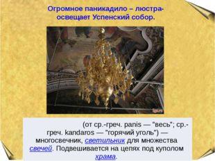 Торжественная «Увертюра 1812 год» - оркестровое произведение Петра Чайковског