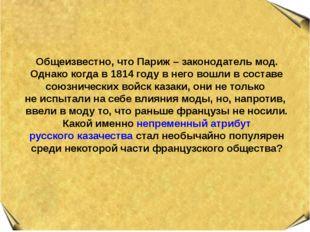 Назовите автора слов этой песни. (звучит одна из песен Дениса Давыдова из кин