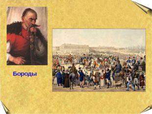 Романс на стихи Марины Цветаевой.(«Генералам 1812 года») . В песню вошли не в