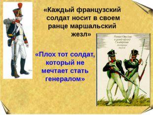 «Каждый французский солдат носит в своем ранце маршальский жезл» «Плох тот со