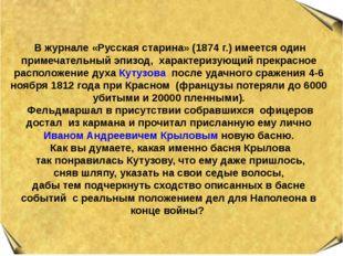 В журнале «Русская старина» (1874 г.) имеется один примечательный эпизод, ха