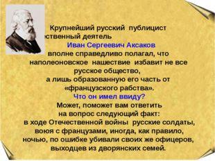 Крупнейший русский публицист и общественный деятель Иван Сергеевич Аксаков в