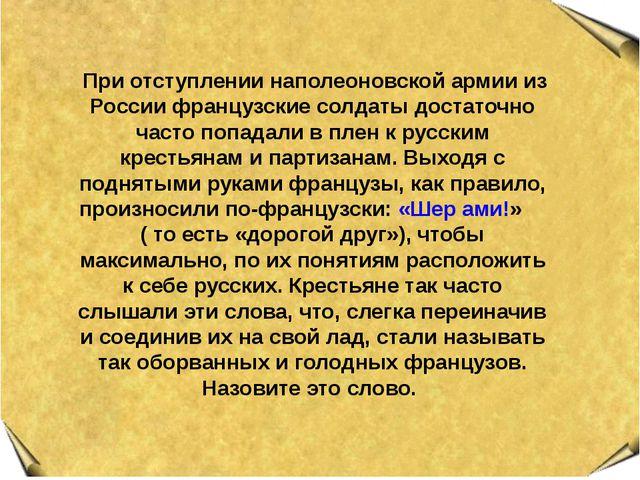 Лето 1812года. В поместье отставного майора Азарова приезжает гусарский пору...
