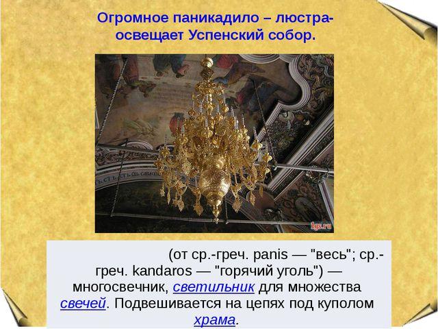 Торжественная «Увертюра 1812 год» - оркестровое произведение Петра Чайковског...