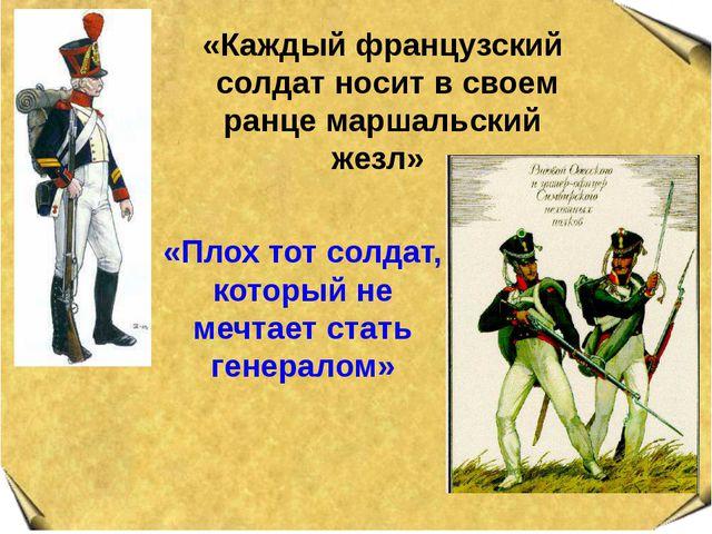 «Каждый французский солдат носит в своем ранце маршальский жезл» «Плох тот со...