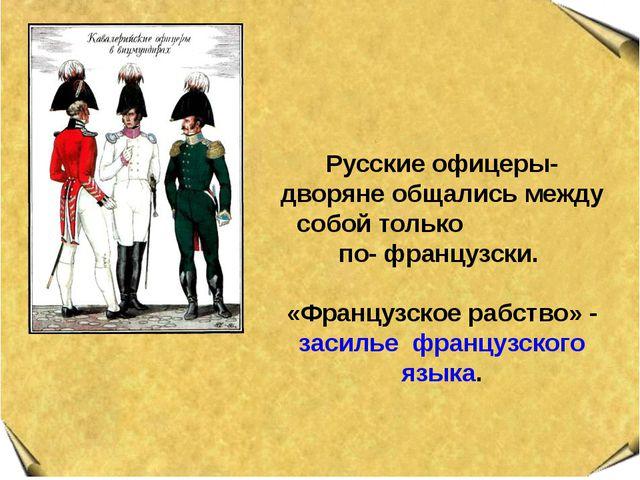 Русские офицеры-дворяне общались между собой только по- французски. «Французс...
