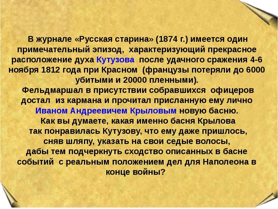 В журнале «Русская старина» (1874 г.) имеется один примечательный эпизод, ха...