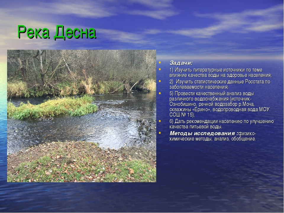 Река десна где находится