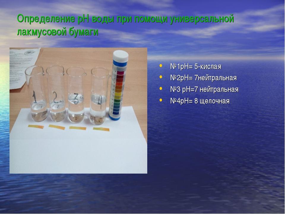 Рн воды в домашних условиях 253