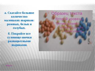 Шерсть а. Скатайте большое количество маленьких шариков: розовых, белых и гол