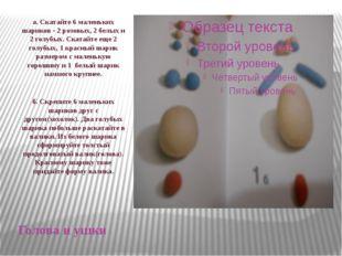 Голова и ушки а. Скатайте 6 маленьких шариков - 2 розовых, 2 белых и 2 голубы
