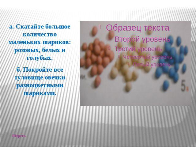 Шерсть а. Скатайте большое количество маленьких шариков: розовых, белых и гол...