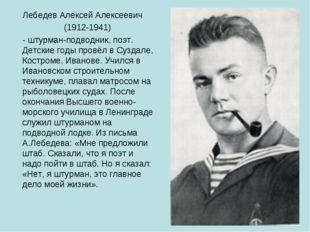 Лебедев Алексей Алексеевич (1912-1941) - штурман-подводник, поэт. Детские го