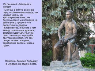 Памятник Алексею Лебедеву в Суздале, на родине поэта. Из письма А. Лебедева к