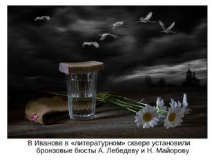 В Иванове в «литературном» сквере установили бронзовые бюсты А. Лебедеву и Н.