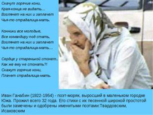 Иван Ганабин (1922-1954) - поэт-моряк, выросший в маленьком городке Южа. Прож
