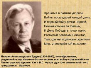 Михаил Александрович Дудин (1916-1993), поэт-фронтовик, родившийся под Иванов