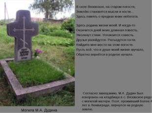 Могила М.А. Дудина В селе Вязовское, на старом погосте, Землёю становятся мыс